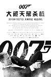 Beijing Premiere